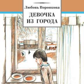 Любовь Воронкова «Девочка из города (сборник)»