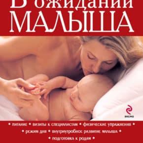 Марта Сирс, Уильям Сирс «В ожидании малыша»