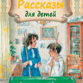 Михаил Зощенко «Рассказы для детей»