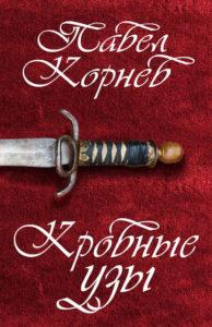 Павел Корнев «Кровные узы»