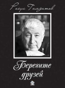 Расул Гамзатов «Берегите друзей»