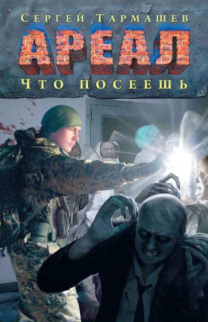 Сергей Тармашев «Что посеешь»