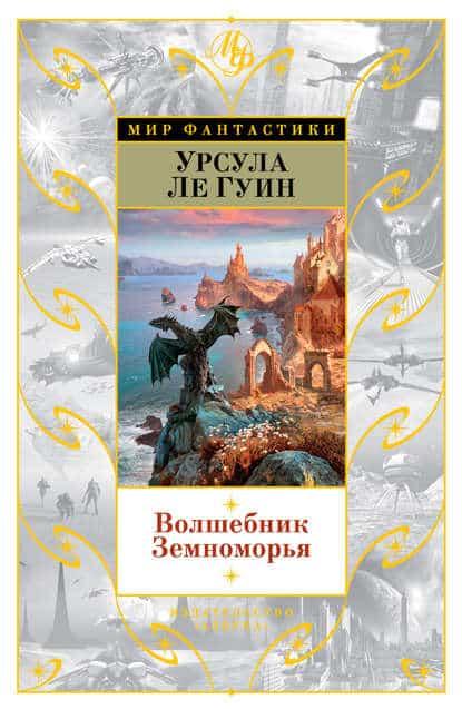 Урсула Ле Гуин «Волшебник Земноморья (сборник)»