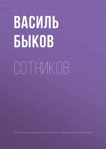 Василий Быков «Сотников»