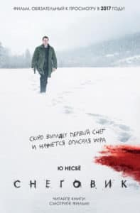 Ю Несбё «Снеговик»