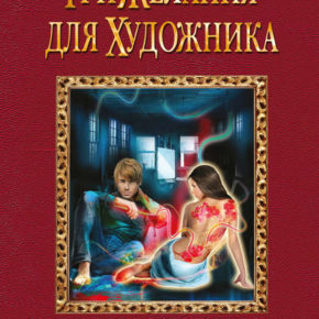 Анастасия Левковская «Три желания для художника»