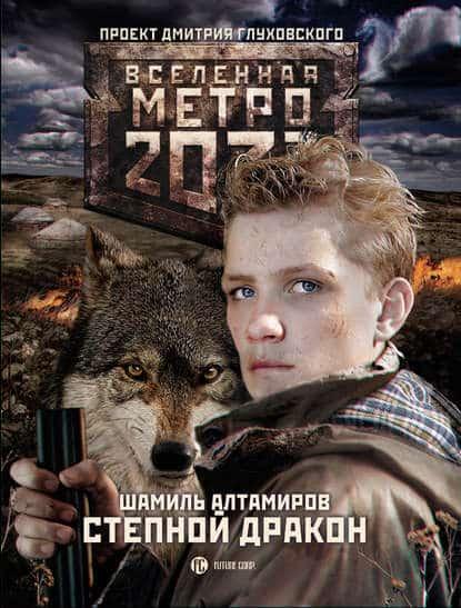 Шамиль Алтамиров «Метро 2033: Степной дракон»