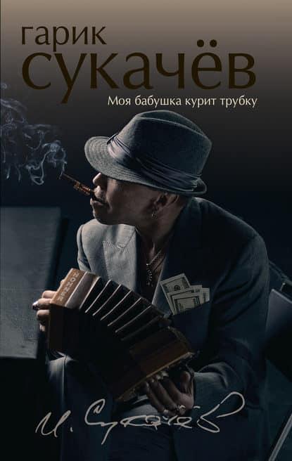 Гарик Сукачёв «Моя бабушка курит трубку»