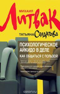 Михаил Литвак «Психологические айкидо»