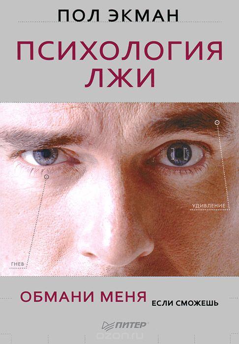 "Пола Экмана ""Психология лжи"""