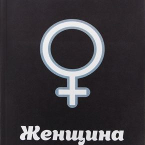 """Олег Новоселов """"Женщина. Учебник для мужчин"""""""