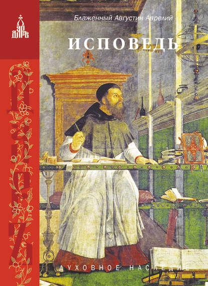"Аврелий Августин ""Исповедь"""