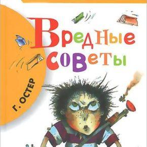 """Григорий Остер """"Вредные советы"""""""