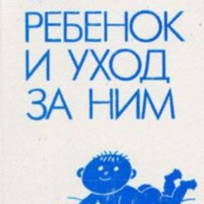 Бенджамин Спок «Ребенок и уход за ним»