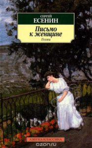 Сергей Есенин «Письмо к женщине»
