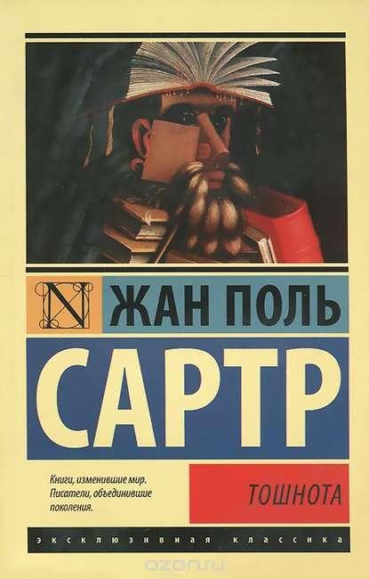 Жана-Поль Сартра «Тошнота»