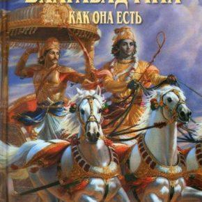 Абхай Чаранаравинда «Бхагавад-гита как она есть»