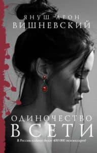 Януш Вишневский «Одиночество в сети»