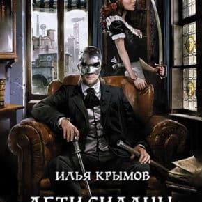 Илья Крымов «Дети Силаны. Натянутая паутина. Том 2»