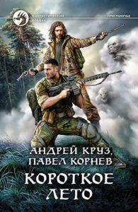 Павел Корнев, Андрей Круз «Короткое лето»