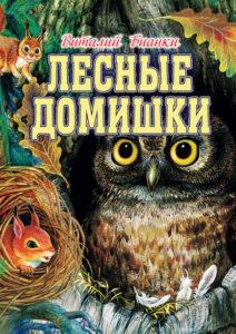 Виталий Бианки «Лесные домишки (сборник)»