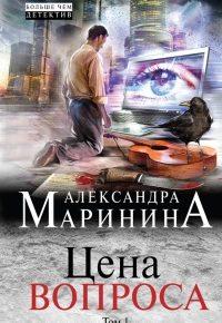 Александра Маринина «Цена вопроса. Том 1»