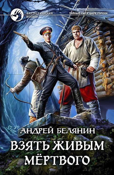 Андрей Белянин «Взять живым мёртвого»