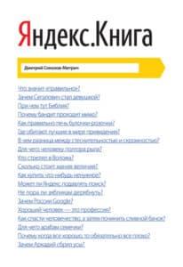 Дмитрий Соколов-Митрич «Яндекс.Книга»