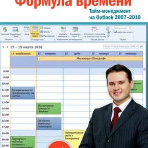 Глеб Архангельский «Формула времени. Тайм-менеджмент на Outlook 2007-2010»