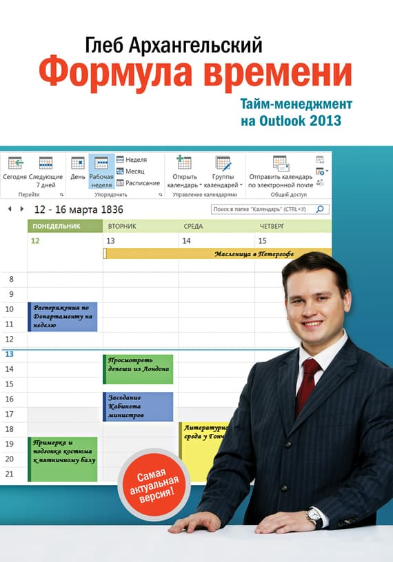 Глеб Архангельский «Формула времени. Тайм-менеджмент на Outlook 2013»