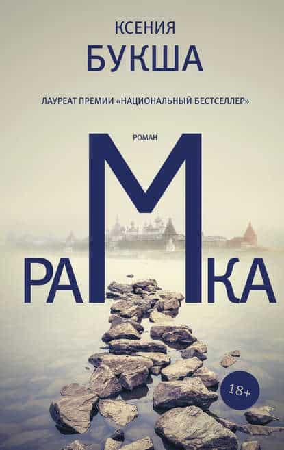 Ксения Букша «Рамка»