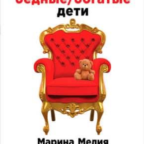 Марина Мелия «Наши бедные богатые дети»