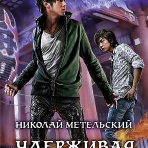 Николай Метельский «Удерживая маску»