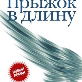 Ольга Славникова «Прыжок в длину»