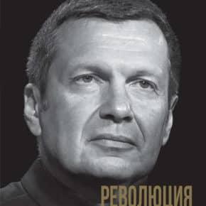 Владимир Соловьев «Революция консерваторов. Война миров»