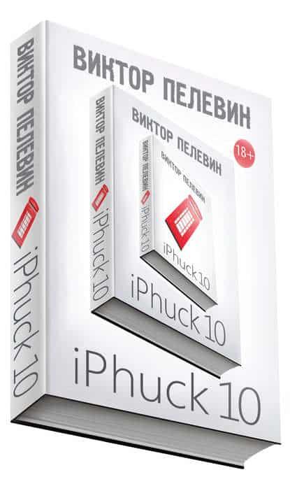 Виктор Пелевин «iPhuck 10»