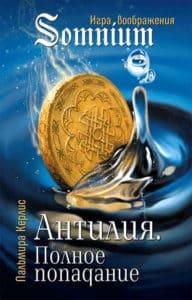 Пальмира Керлис «Антилия. Полное попадание»