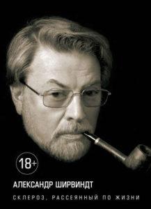 Александр Ширвиндт «Склероз, рассеянный по жизни»