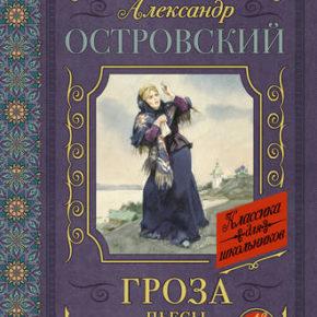 Александр Островский «Гроза (сборник)»