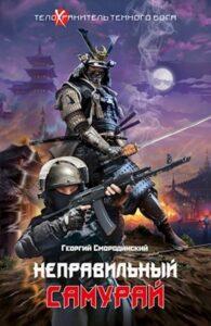 Георгий Смородинский «Неправильный самурай»