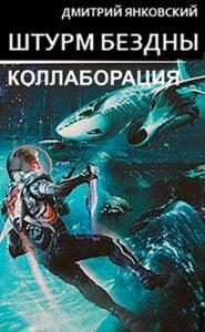 Дмитрий Янковский «Штурм бездны: Коллаборация»