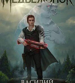 Василий Маханенко «Клан Медведя #1: Медвежонок»