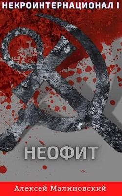 Алексей Малиновский «Некроинтернационал: Неофит»