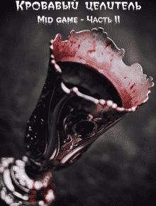Александр Тэл (ArFrim) «Кровавый целитель. Том 2: Mid game — Часть 2»