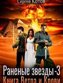 Сергей Котов «Раненые звёзды — 3: Книга Ветра и Крови»