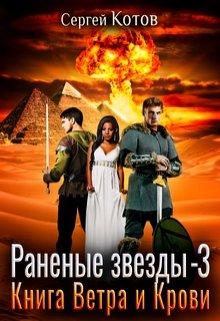 Сергей Котов «Раненые звёзды - 3: Книга Ветра и Крови»
