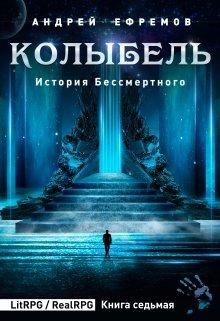 Андрей Ефремов «История Бессмертного-7. Колыбель»