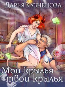 Дарья Кузнецова «Мои крылья — твои крылья»