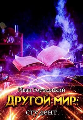Иван Городецкий «Другой мир: студент»