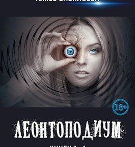 Алиса Васильева «Леонтоподиум. Город Эдельвейсов»